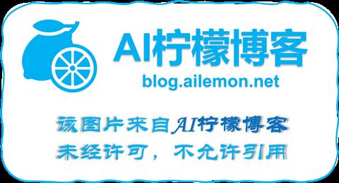 AI柠檬博客微信公众号二维码